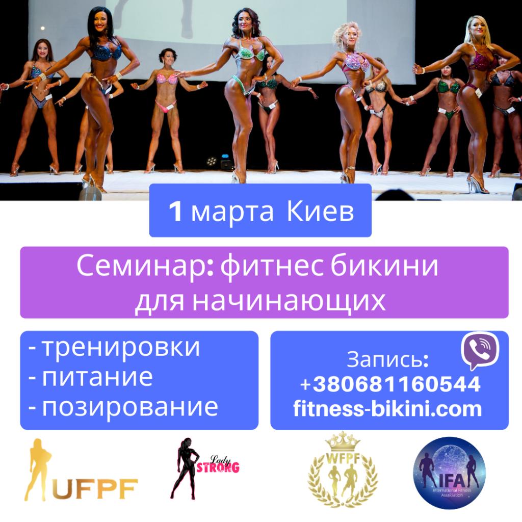 фитнес бикини Киев 2020