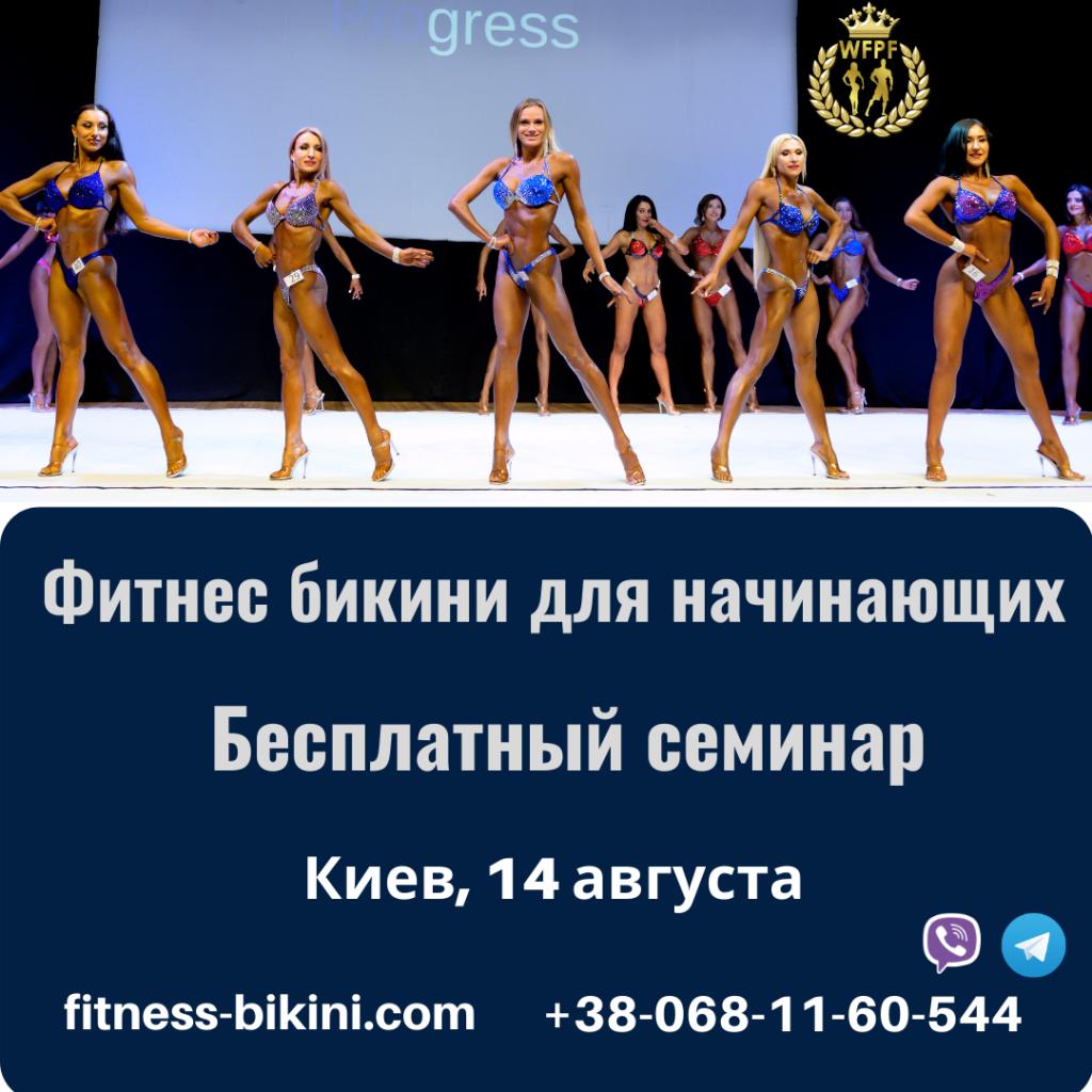 фитнес бикини Украина 2021
